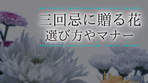 三回忌花アイキャッチ
