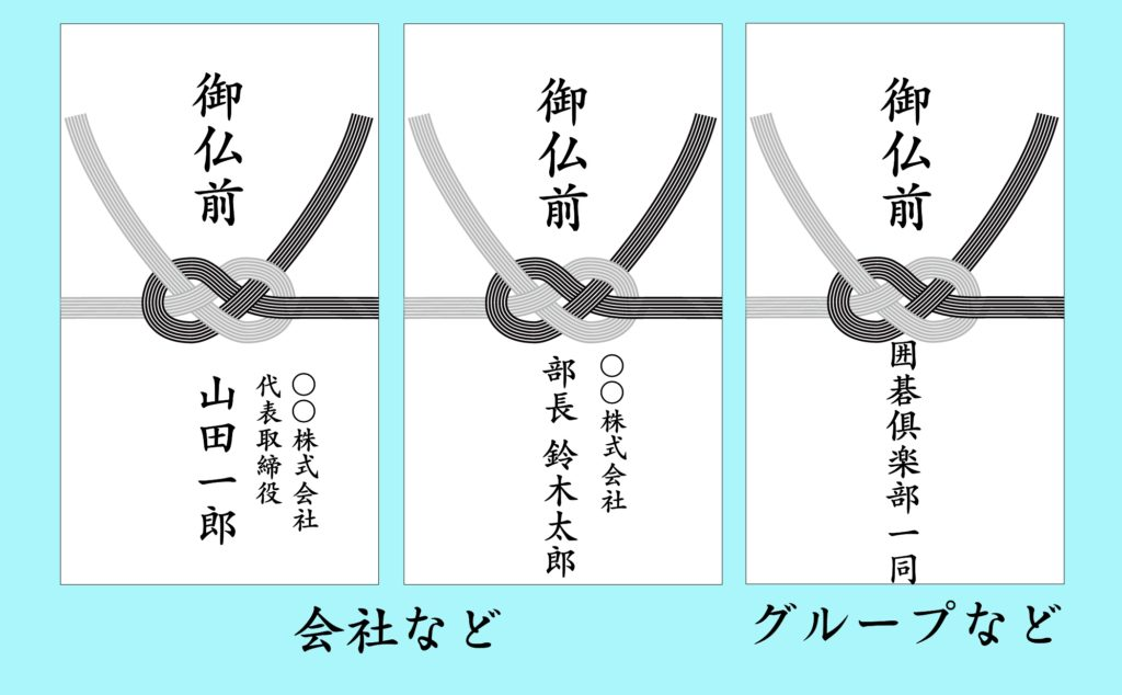 表書きの書き方_3