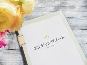 エンディングノートと黄色の菊