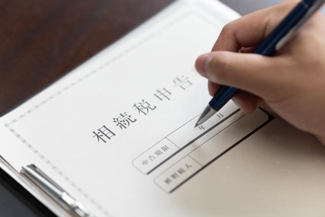 財産目録のメリット_相続税申告