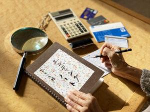 エンディングノートを書く高齢者