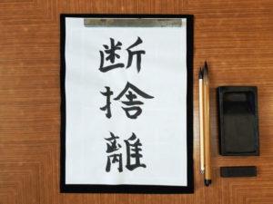 毛筆で書いた断捨離の文字