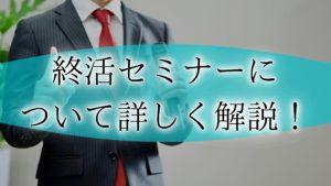 終活セミナー・イベント